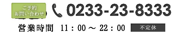 【ご予約・お問い合わせ】TEL.0233-23-8333