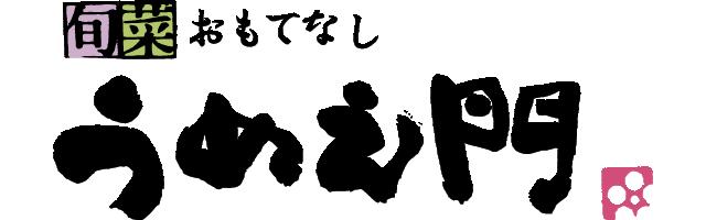 """山形県新庄市の和食レストランうめえ門。とんかつ・そば・すし・うどん・和食なら""""旬菜 おもてなし うめえ門"""""""